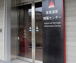 * 일본 산업 유산 정보 센터 [사진 출처=vop.co.kr]